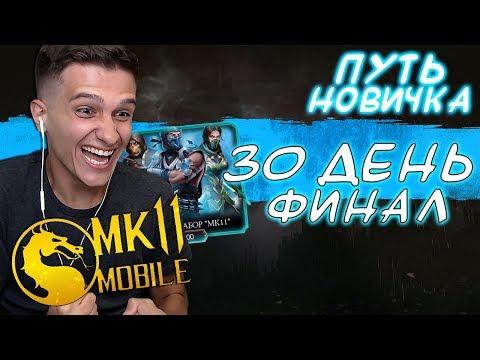 ФИНАЛ! ПОДВОДИМ ИТОГИ! ПЕРВАЯ АЛМАЗКА в Mortal Kombat Mobile! ПУТЬ НОВИЧКА #30