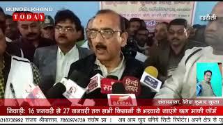 निवाड़ी: वाणिज्य कर मंत्री ब्रजेन्द्र सिंह राठौर ने की प्रेसवार्ता। किसानों का होगा कर्ज़ा माफ।
