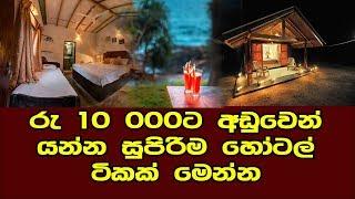 අඩු ගානකට සුපිරිම පහසුකම් ගන්න යන්න ඕනි මේ තැන්වලට | best hotels in sri lanka