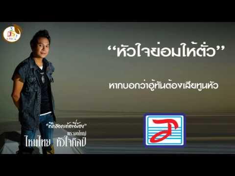 หัวใจยอมให้ตั๋ว   ไหมไทย หัวใจศิลป์ 「HD Audio」