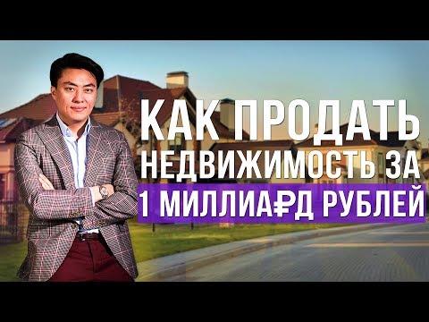 Как продать недвижимость стоимостью 1 миллиард рублей?