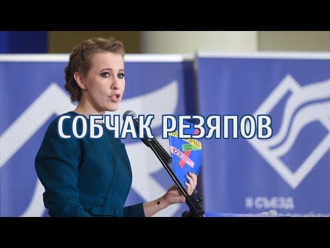 🔴 Собчак обругала политика, пытающегося наказать ее за слова о Крыме