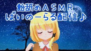 【ASMR】飴舐め舐めしながらバイノーラル配信♪