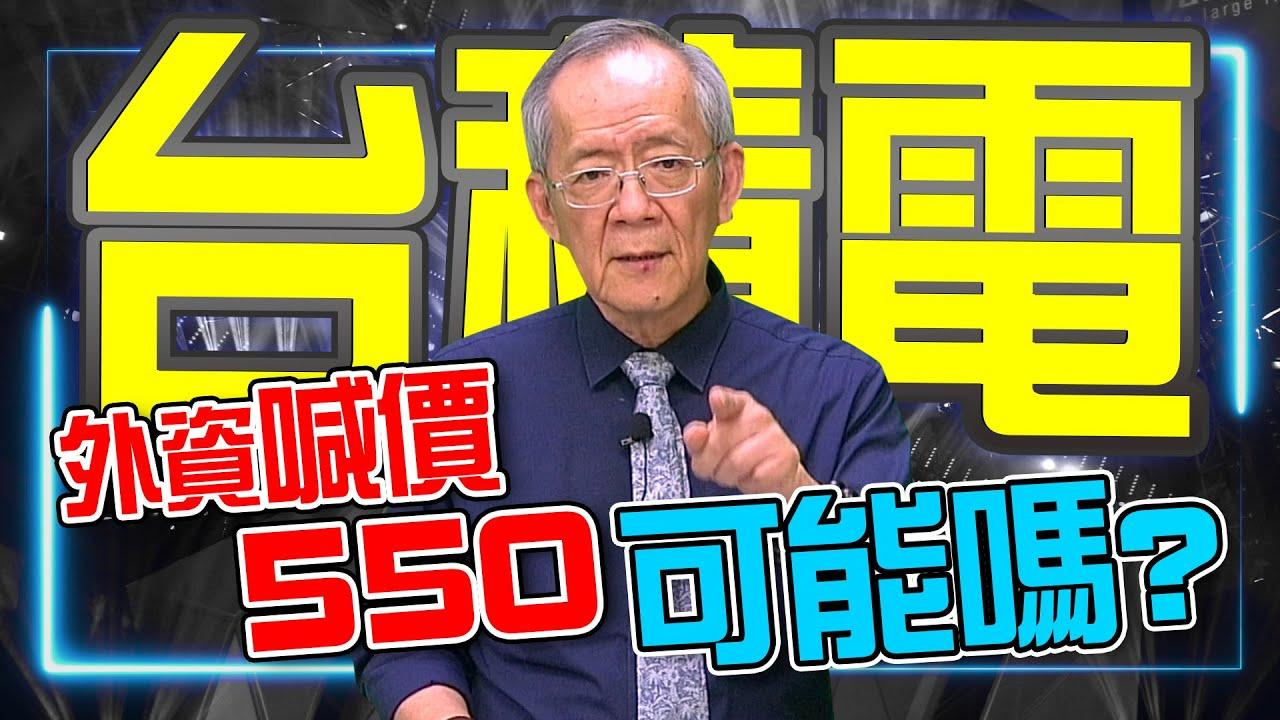 【財經龍捲風】「台積電」 外資喊價550塊!可能嗎?|Mr.李永年