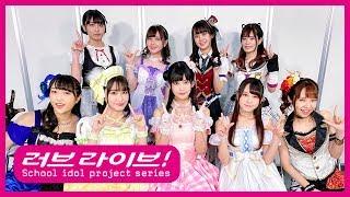 러브라이브!! School Idol Festival ALL STARS 글로벌 버전의 사전 등록이 드디어 스타트!