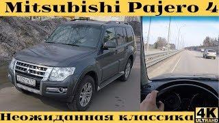 Mitsubishi Pajero 4 - для тех, кто ценит.Вспоминаем о возможностях, проверяем трассой