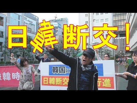 【行動する保守運動】韓国に怒りを!『日韓断交』国民大行進 in銀座[2018年11月10日]