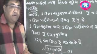 10th Maths Lesson3 Drichal Surekh Samikaran Yugm Part-2 (SSC - GSEB) online tuition free video