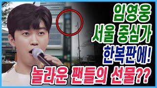 임영웅에게 서울 도심 한복판에서 전달한 놀라운 선물은?