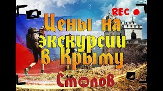 Цены на экскурсии в Крыму из Судака