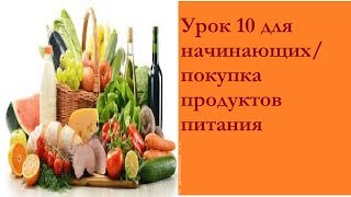 Урок 10 для начинающих/ покупка продуктов питания