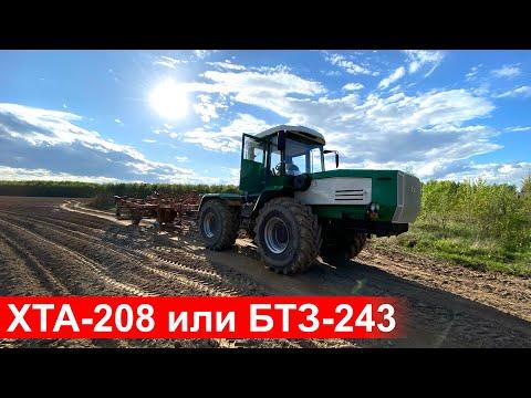 Трактор Слобожанец ХТА-208.1СХ C комбинированным культиватором хорошая замена трактору ХТЗ БТЗ-243К