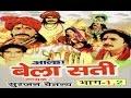 Bela Sati  बेला सती  Aalha