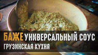 Соус БАЖЕ – секретное оружие грузинских кулинаров