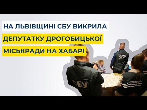 На Львівщині СБУ викрила депутатку Дрогобицької міськради на хабарі