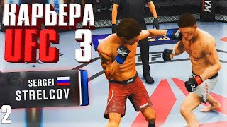 ОЧЕНЬ ВАЖНЫЙ БОЙ ○ UFC 3 ○ КАРЬЕРА [Career Mode] #2