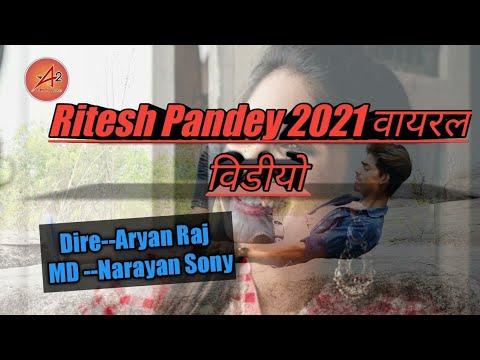 Ritesh Pandey  भोजपुरी वीडियो 2021  याद   Yaad   Bhojpuri New Sad Song   Speed Records Bhojpuri 2021
