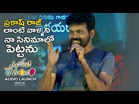 Sukumar Hilarious Speech @ Mana Oori Ramayanam Audio Launch | TFPC
