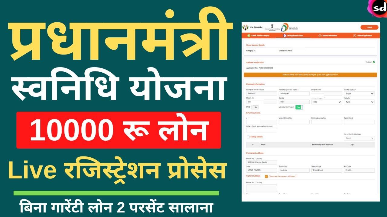 PM Svanidhi Yojana apply online | How to apply PM Svanidhi Yojana loan 2020