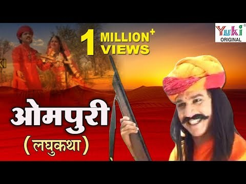 ओमपुरी | Ompuri | Rajasthani Katha | Champa Methi | Rajasthani Natak