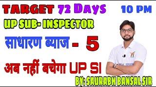 10:00 PM|  SPECIAL UP SI 2019 | MATHS || SIMPLE INTEREST || BY: SAURABH BANSAL SIR||