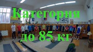 Открытый областной турнир по тяжелой атлетике, посвященный первому Олимпийскому чемпиону И.В.Удодову