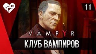 Прохождение Vampyr ► 11 Лорд Редгрейв