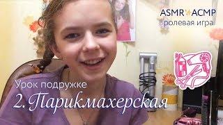 ASMR*АСМР ۩ ролевая игра ۩ АСМР-УРОК ПОДРУЖКЕ ۩ ПАРИКМАХЕРСКАЯ۩  теория+практика