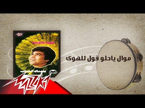 اغنية أحمد عدوية- ياحلو قول للهوى ( موال ) - استماع كاملة اون لاين MP3