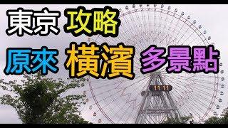 原來橫濱多景點玩 - 東京攻略(九)