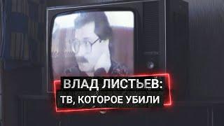Как Влад Листьев создавал новое телевидение, которое его и убило