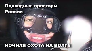 Ночная охота на Волге ПОДВОДНАЯ ОХОТА Подводные просторы России