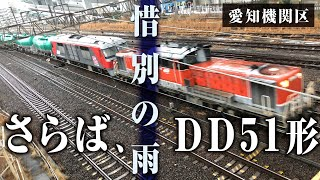 さよなら、ありがとう DD51形ディーゼル機関車 定期運用 最後の日