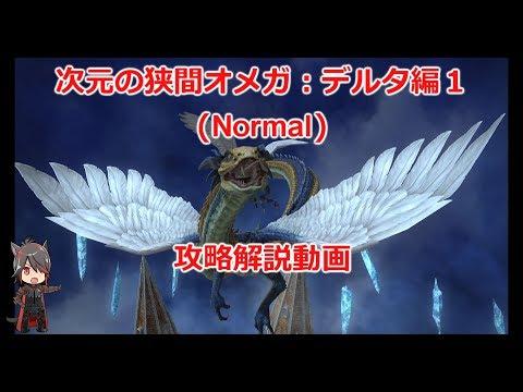 【FF14】 次元の狭間オメガ:デルタ編1 (Normal)攻略解説動画【BGMonly】