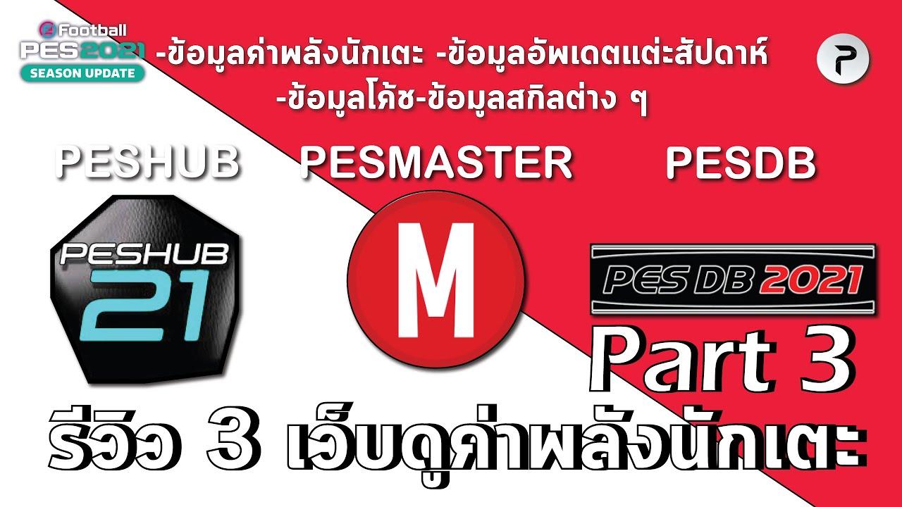 PART 3  รีวิว 3 เว็บดูค่าพลังนักเตะ โค้ช ฟีเจอร์ | Review 3 Database Website  For Pes Players PART 3