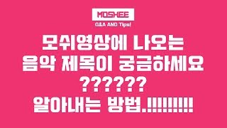 (Q&A and Tips) 모쉬영상에 나오는 음악제목 알아내는법 (모쉬댄스뮤직 , Moshee Dance Music)