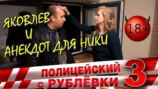Яковлев и анекдот для Ники Измайловой