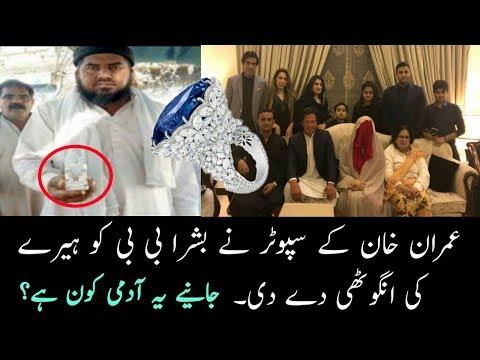 Imran Khan Supporter Buy A Diamond Ring For Bushra Manika |Imran Khan 3rd Marriage With Bushra Bibi