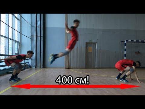 Мировой рекорд?   Прыжок в длину с места 330 + см   Тренировка прыжка