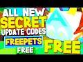 ALL NEW *SECRET* UPDATE CODES in BUBBLE GUM SIMULATOR CODES! (Bubble Gum Simulator Codes) ROBLOX