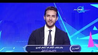تفاصيل عن بلاغ للنائب العام ضد البدري و سيد عبدالحفيظ بسبب عدم مشاركة عماد متعب - المدرج