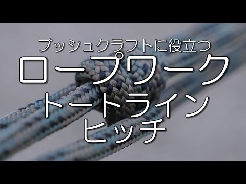 トートラインヒッチ(自在結び):ブッシュクラフトに役立つロープワーク