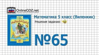 видео ГДЗ по математике для 5 класса  И.И. Зубарева