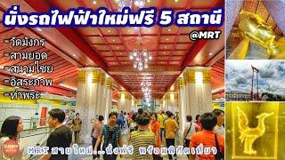 เริ่มแล้ว!! MRT สายใหม่นั่งฟรี 5 สถานี พร้อมพิกัดที่เที่ยวใกล้สถานี MRT(Subway) Blue Line, Bangkok