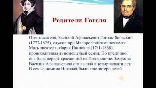 Тема: Жизнь и творчество Н.В.Гоголя. 1 урок. Учитель русской литературы: Жанибекова  Махаббат