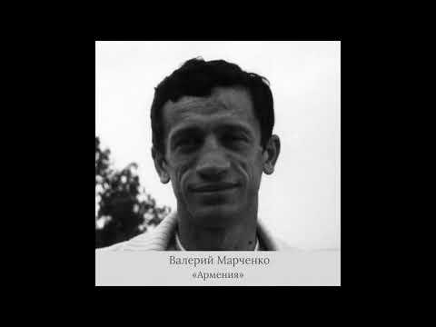 Валерий Марченко - «Армения»