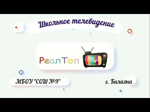 """Школьное телевидение """"РеалТоп""""."""