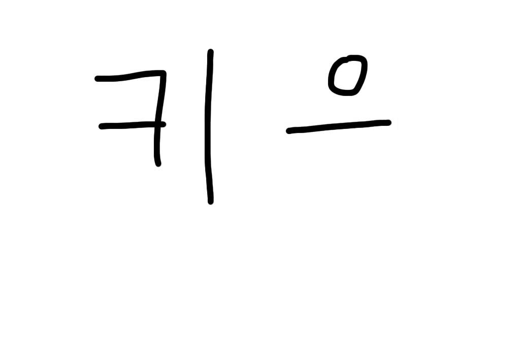 How to pronounce and write korean letters youtube how to pronounce and write korean letters expocarfo Gallery
