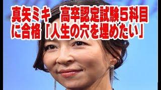 53歳・真矢ミキ 高卒認定試験5科目に合格「人生の穴を埋めたい」 女...