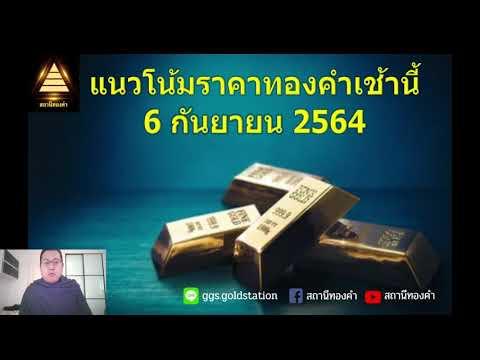 ราคาทองวันนี้ แนวโน้มราคาทองเช้านี้ 6 กันยายน 2564